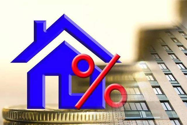 工行农行否认下调首套房贷利率 沪房贷利率处较低水平