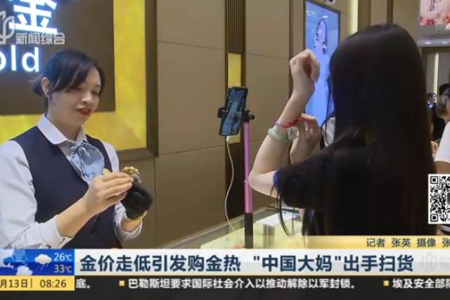 视频:金价走低引发购金热 中国大妈出手扫货