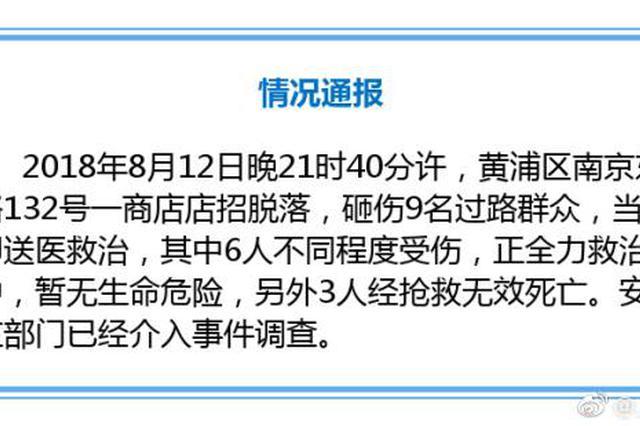 南京东路132号一商店店招脱落砸到9名路人 3人死亡
