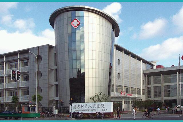 浦东新区人民医院提前开诊 患者早晚高峰看病不再难