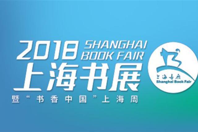 2018上海书展周三开幕 首发新书500余种活动约200场