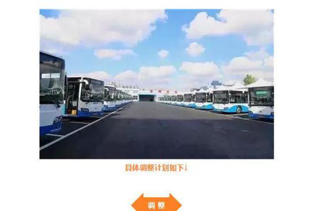 浦东第二批公交线路调整计划公示 涉及24条线路