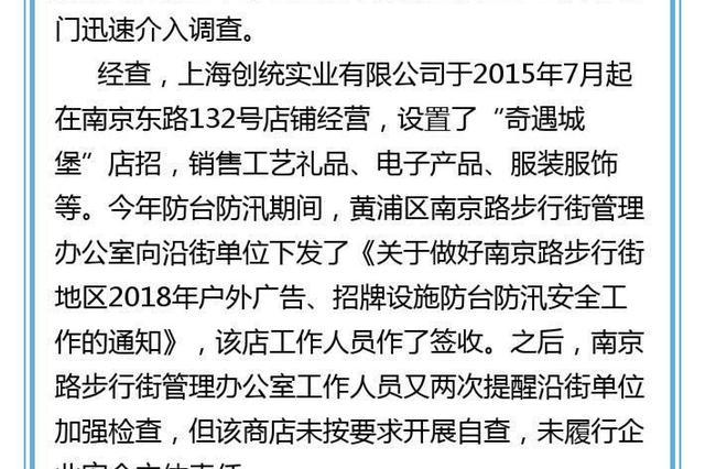官方通报南京东路店招脱落事件 两人被采取强制措施