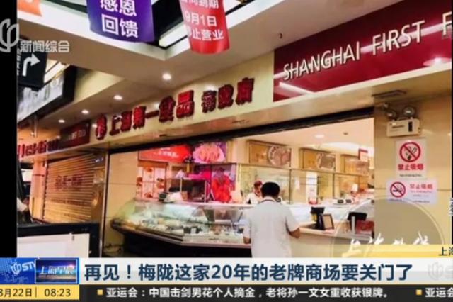 视频:梅陇20年老牌商场将关门 商家打出打折促销活动