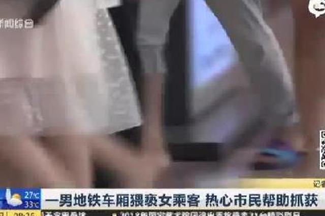 视频:男子地铁车厢内猥亵女乘客 热心市民帮助抓获