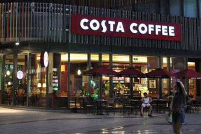 可口可乐51亿美元收购Costa达成最终协议