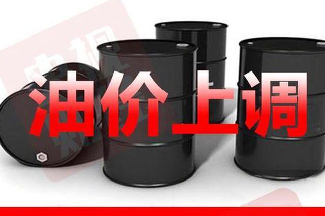 油价年内第十涨 加满一箱92号汽油将多花7元