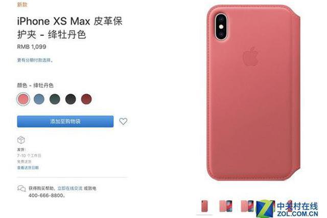 新iPhone保护套价格惊人达1099元 内部可容纳小额钞票