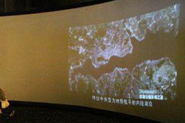 上海科普电影周启动 气味电影亮相为观众带来新体验