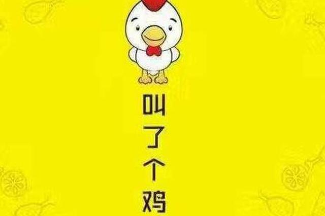 炸鸡品牌叫了个鸡起诉维权 索赔百万元被法院驳回