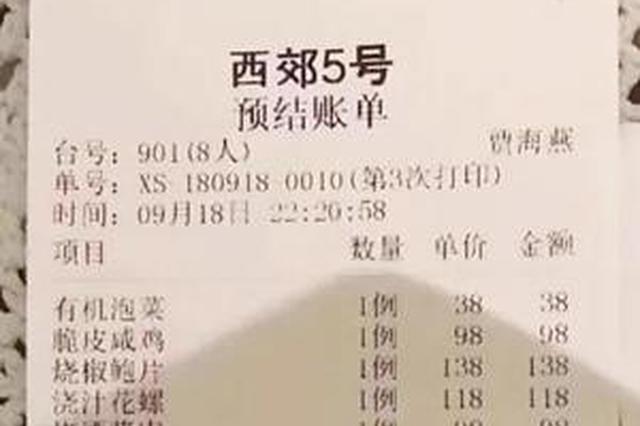 上海西郊5号饭店现40万元账单 相关部门已介入调查