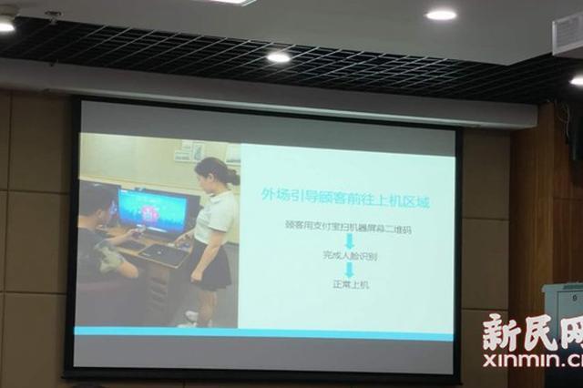 上海警方试点推网吧电子身份认证服务 10月底覆盖全市