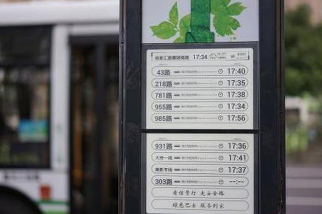 沪新型公交信息预报屏亮相 年内完成1000个预报屏建设