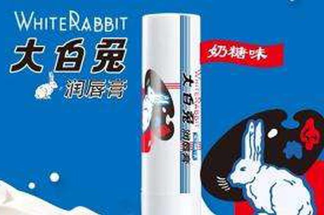 大白兔奶糖润唇膏预售秒被抢空 公司将考虑常态化销售