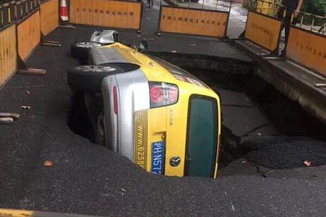 云岭西路道路塌陷原因查明 中秋假期后恢复交通