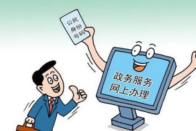 沪推进一网通办统一物流平台建设 送取办事材料更方便