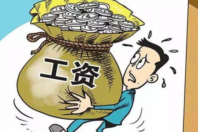 沪职工工资性收入40年增长超64倍 最低工资2420元/月