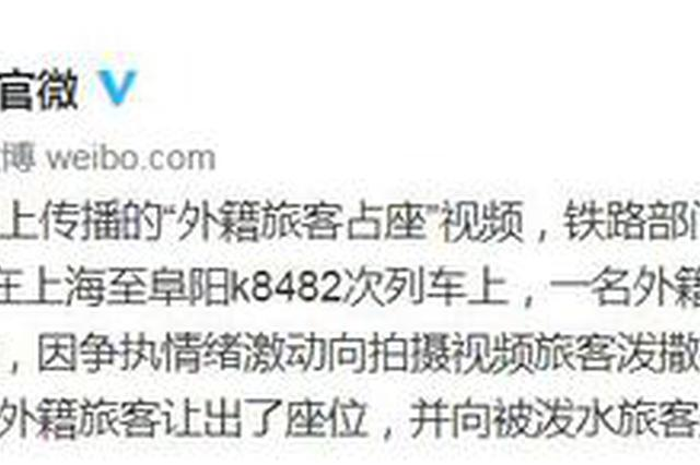 上海至阜阳列车现外籍霸座女并向旅客泼水 后让座道歉