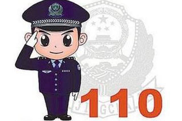 申城小长假110接报数降13.1% 报警类同比下降5.6%