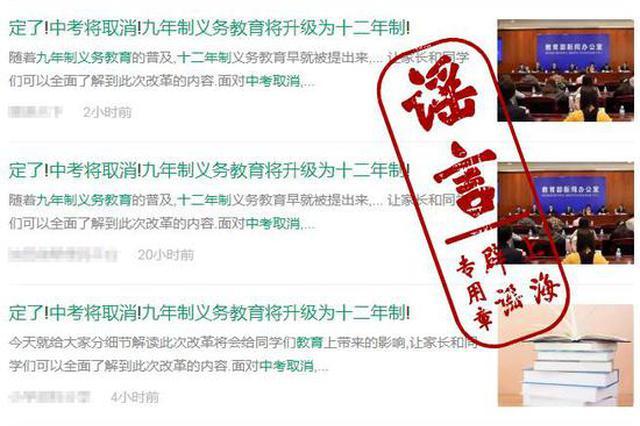 上海发布最新谣言榜:义务教育升级为十二年制消息不实