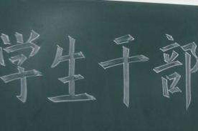 高校学生干部抖官威现象引热议:写错名字要开大会检查