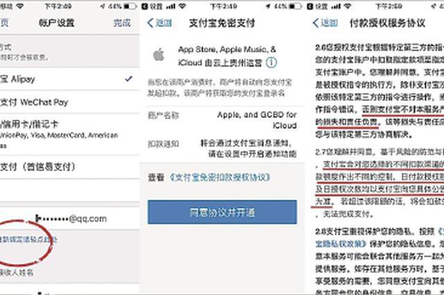 苹果账户被盗刷至少七百人中招 苹果公司称无法退款