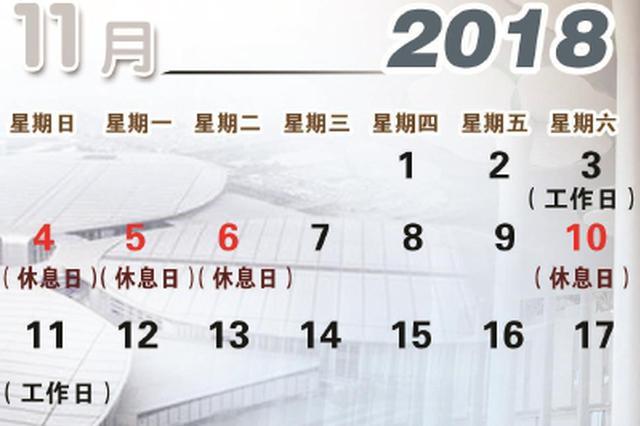 上海公布进博会公众休息日调整 3日和11日不算加班