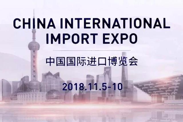 上海交易团促展品变商品 全球最新品最潮品陆续抵沪