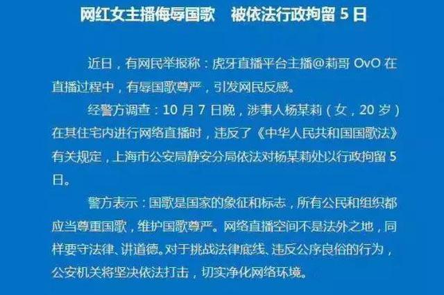 网红女主播直播中侮辱国歌 上海警方通报:行拘五日
