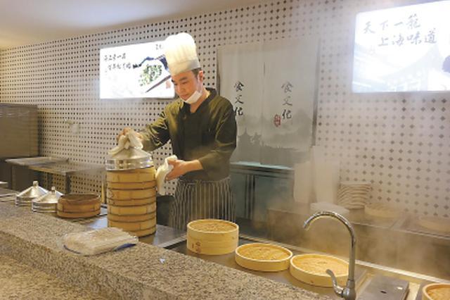 上海特色小吃亮相国家会展中心 日均供应小吃约2万份
