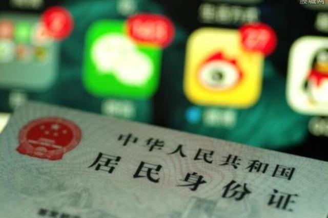 上海约谈23家APP运营企业 整改过度索取用户信息问题