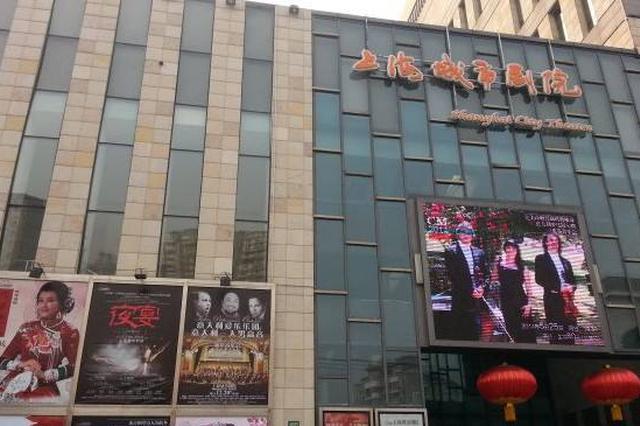 上海城市剧院改造升级完成重开 新增加100个座位