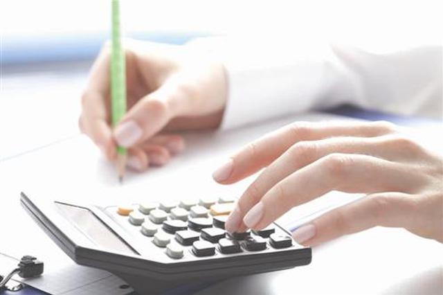 减税降费政策效应显现 9月财税增速创今年新低