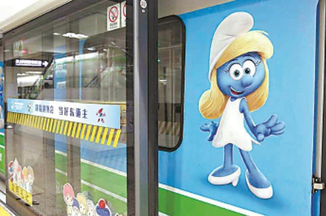 2号线蓝精灵号主题地铁亮相 为进博会添靓丽风景线