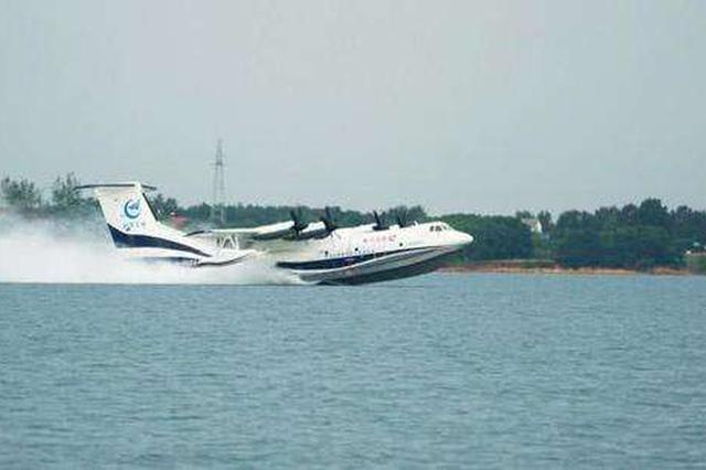 我国首款大型水陆两栖飞机鲲龙AG600 水上首飞成功