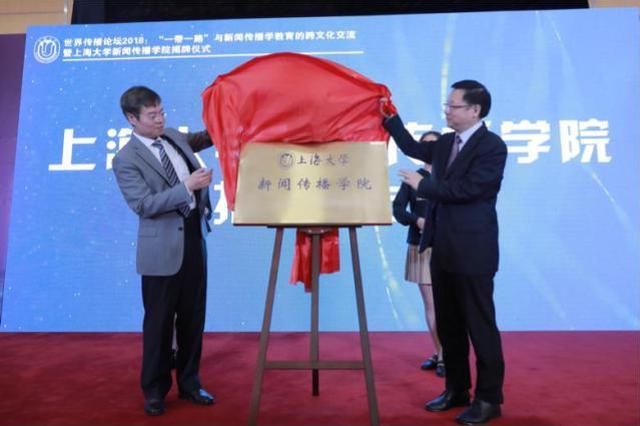 上海大学成立新闻传播学院 将建成国际一流学院