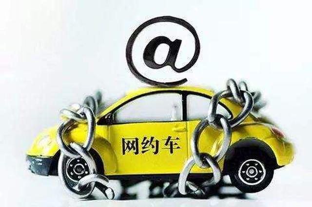 16家网约车平台被要求限期整改 对马甲车账户永久封禁