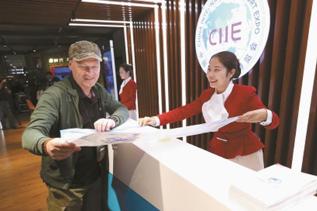 上海两大机场设7个进博会接待服务中心 提供服务咨询