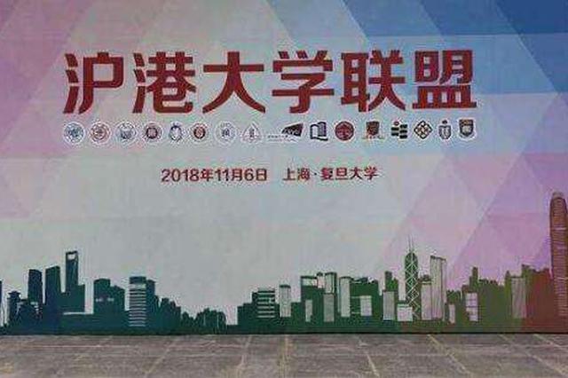 沪港大学联盟建立 加强两地人才培养科学研究合作
