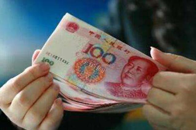 前三季度全国居民人均可支配收入21035元 京沪超4万元