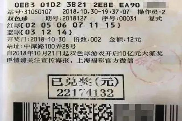 普陀一彩民双色球中2217万元 为10亿大派奖最大中奖额