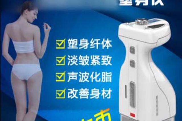 视频:家用超声减脂仪可能损伤身体 消费者应慎买