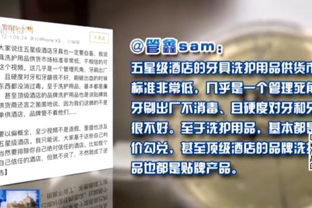 网友再曝酒店卫生问题:牙刷不消毒 洗护用品廉价勾兑