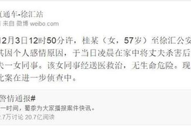 上海一女子因感情原因杀夫后报复丈夫女同事 已自首
