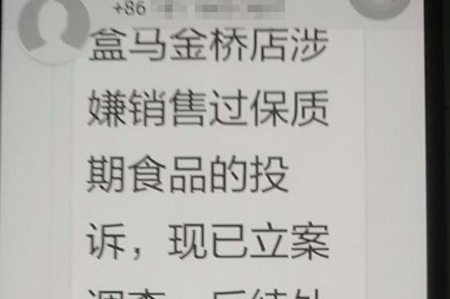 盒马鲜生再爆产品日期问题 浦东市场监管局已介入调查