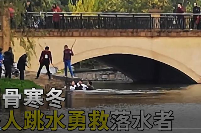 浦东三名业余足球队员狂奔200米跳河救人 弘扬正能量