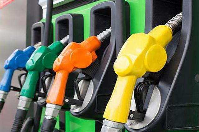国内成品油价或小幅下调迎四连跌 92号汽油或降0.09元