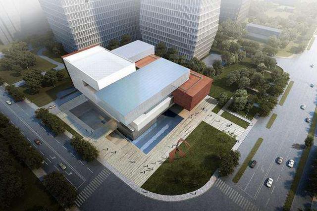 程十发美术馆主体结构封顶 明年9月底将竣工