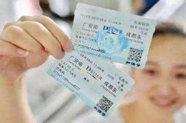 市民网购高铁车票 因姓名中含生僻字无法取票