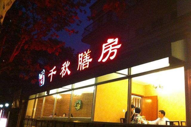 连锁餐饮千秋膳房老板跑路 13家门店仅1家营业